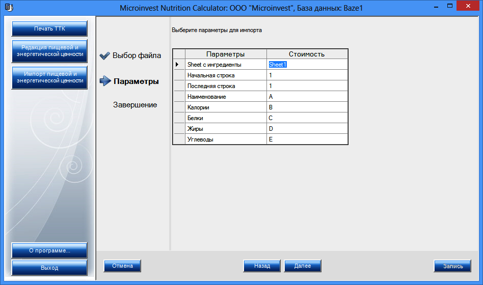 Microinvest-Nutrition-Calculator-03