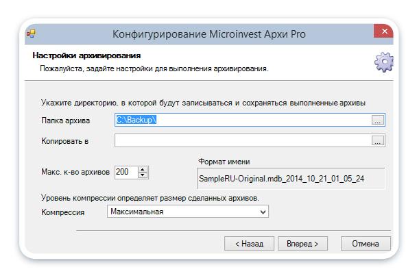 Архиватор-Про-03