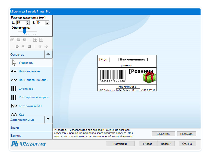 Microinvest-Barcode-Printer-Pro-07