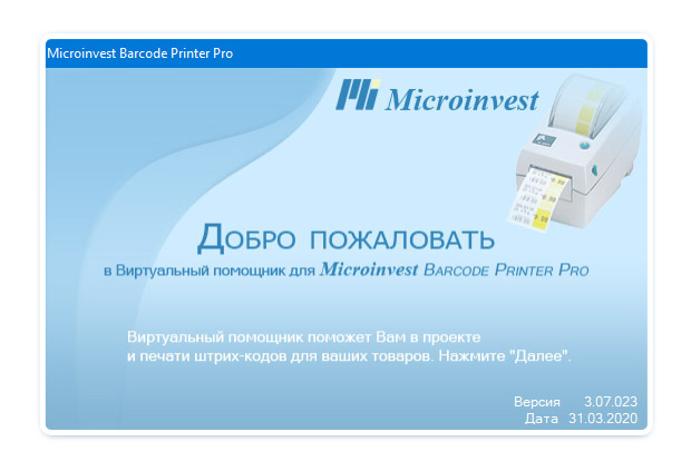 Microinvest-Barcode-Printer-Pro-01