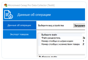 Microinvest Data Collector. Данные об операции