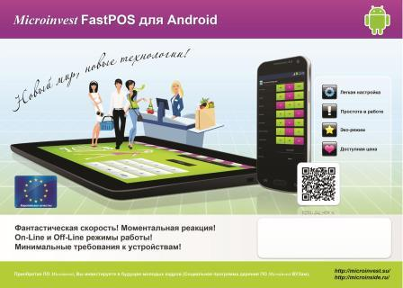 FastPOS для Android
