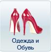 Автоматизация магазина одежды и обуви
