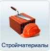 Автоматизация магазина стройматериалов