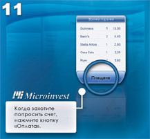 Microinvest_Cyber_Cafe_11