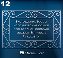 Microinvest_Cyber_Cafe_12