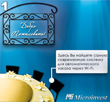 Microinvest_Cyber_Cafe_01