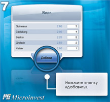 Microinvest_Cyber_Cafe_07