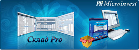 Microinvest warehouse pro - фото 2