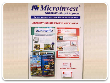 Demo-Stend-Microinvest-05