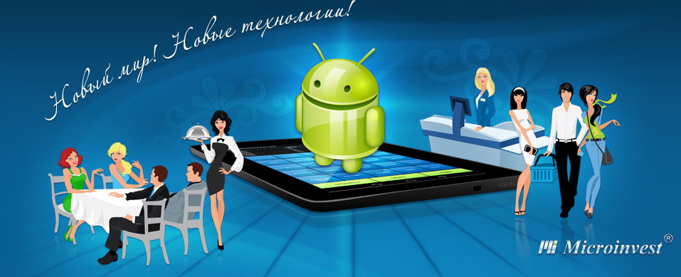 ПО Microinvest для Android